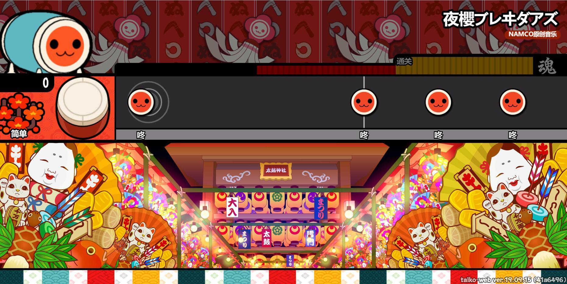 太鼓达人模拟器(taiko-web )—打开浏览器就能玩太鼓达人插图