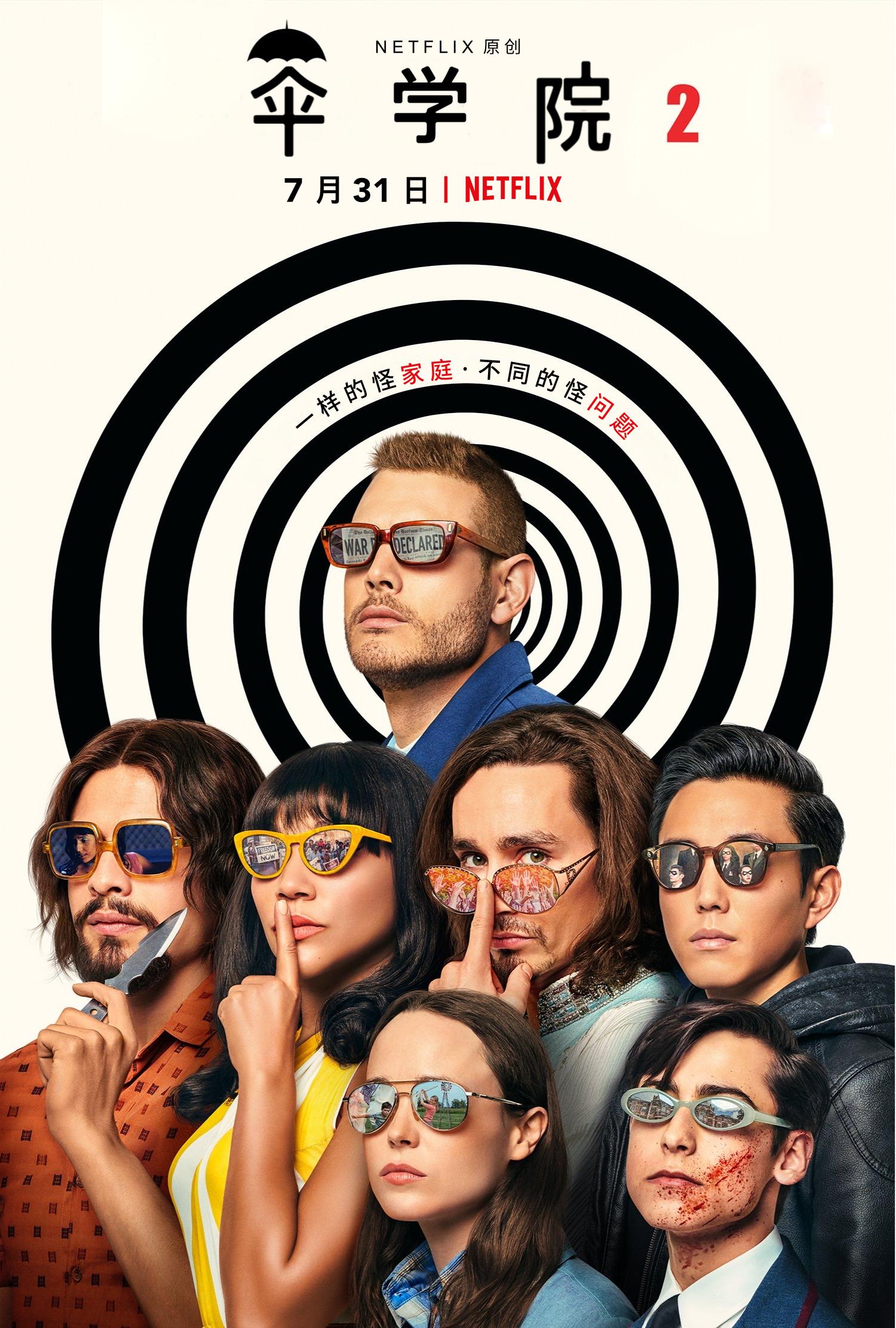 Netflix 2020 年最多人观看剧集TOP10,剧迷们赶快追起来吧!插图6