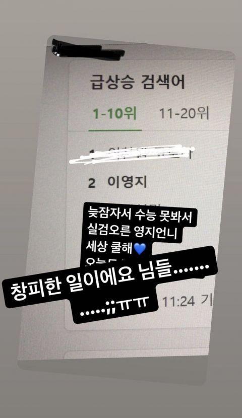 睡过头没参加韩国高考!这位女Rapper上了韩网热搜,还自嘲:这传奇的人生!插图7