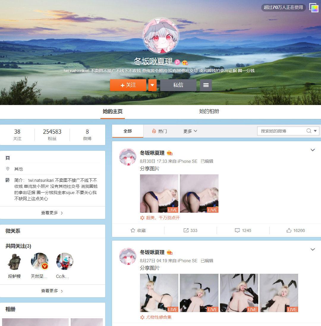 """微博福利""""冬坂啾夏理""""这简直是奇尺大乳-微博-『游乐宫』Youlegong.com 第2张"""