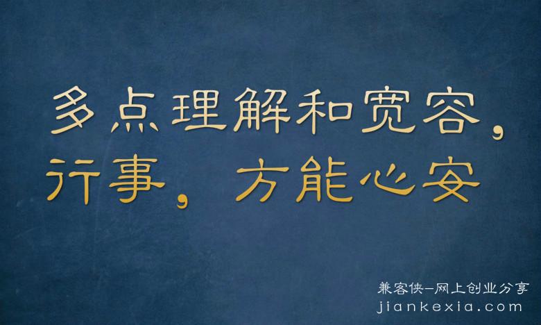 多点理解和宽容,行事,方能心安