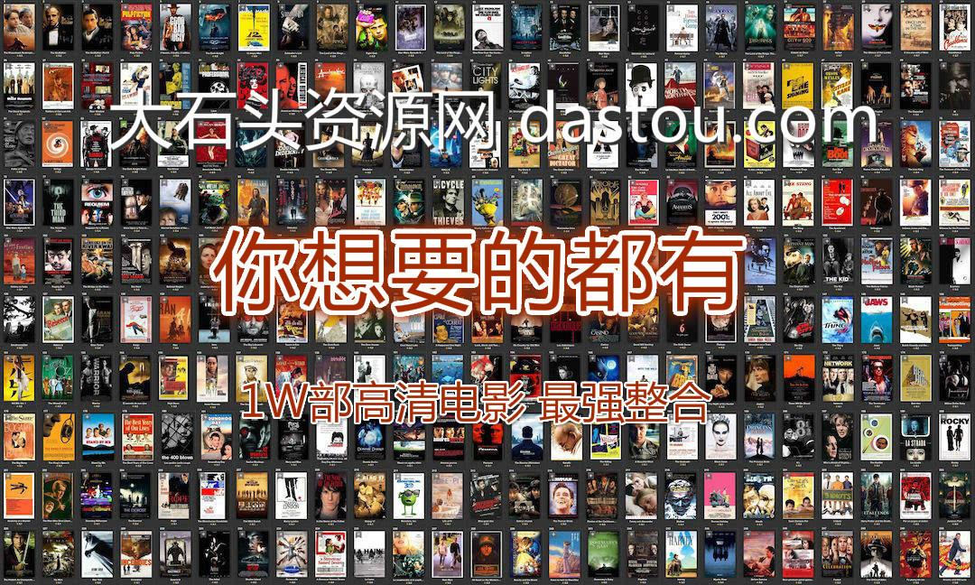 10000部蓝光高清电影种子打包下载(支持百度云、115离线)