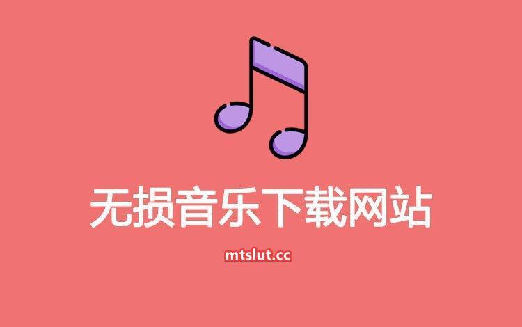 推荐一个无损音乐下载网站,建议收藏保存,且用且珍惜!