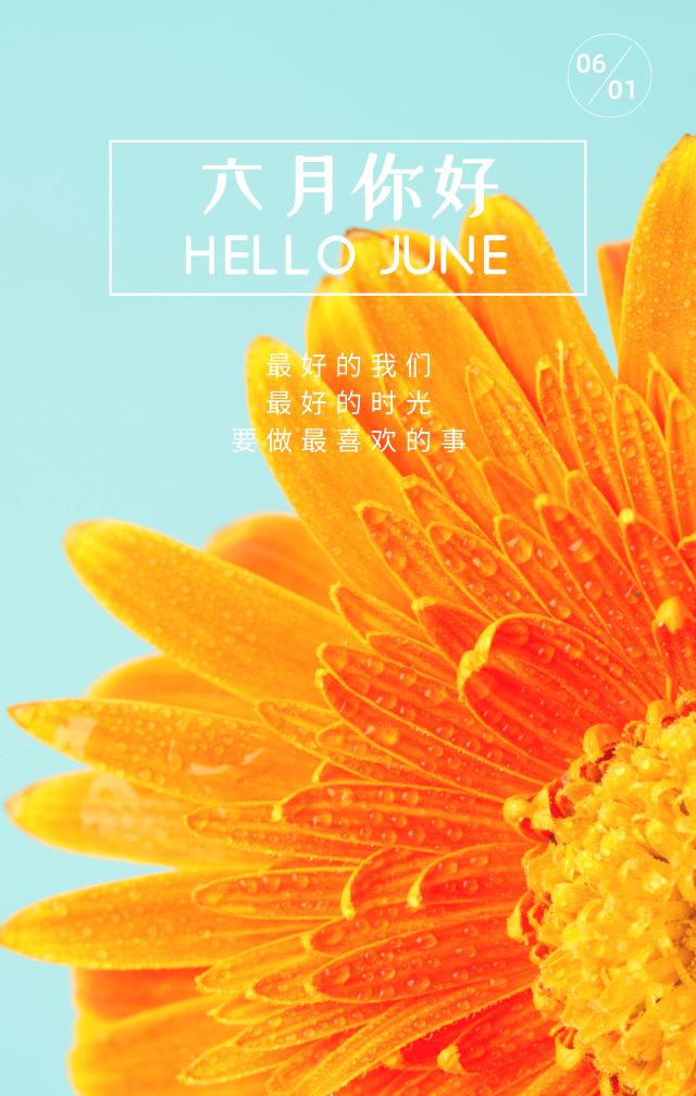 六月你好图片配图大全,6月你好朋友圈文案句子说说