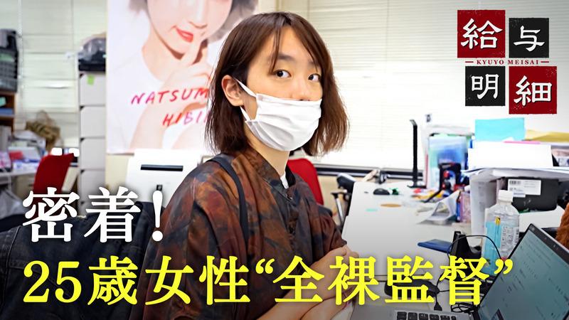 早稻田女学霸毕业「当艾薇导演」全天拍摄16小时不停!入行薪资曝光!