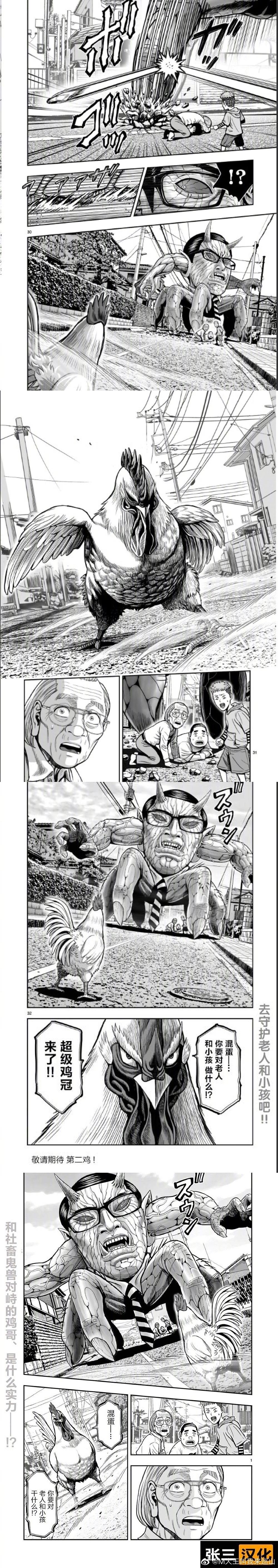 这不比博人传燃? 日本漫画 动漫图片 第8张