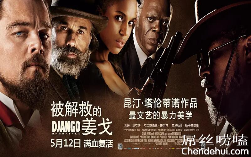 影评 |《被解救的姜戈》喷洒的艺术血腥