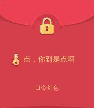 qq群假红包制作软件_假QQ红包恶搞表情包(20张)_DIY斗图