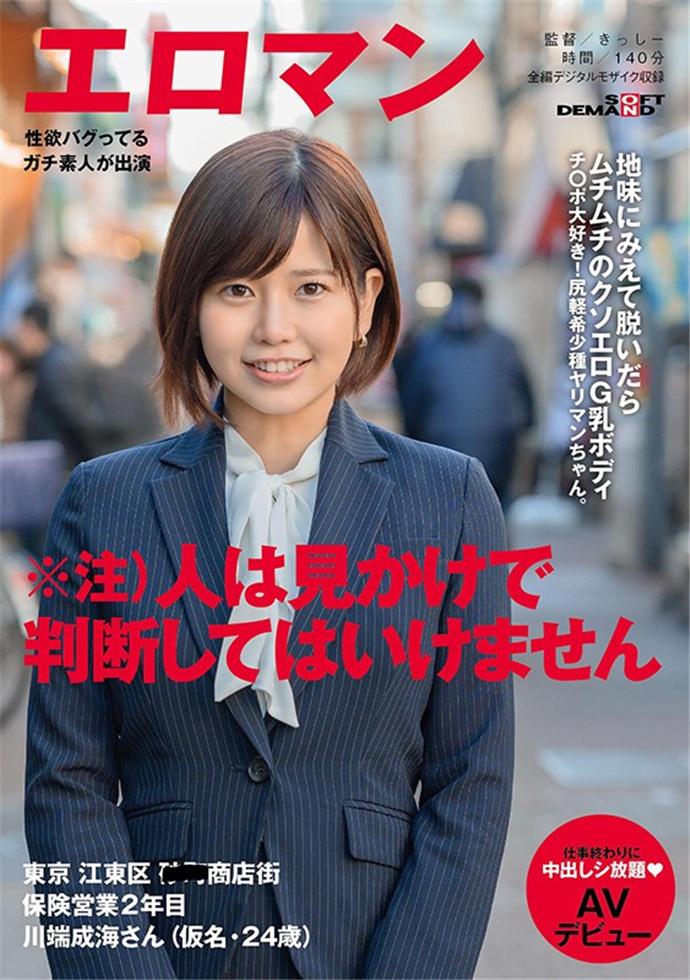 陈美恵, 川端成海, SDTH-005