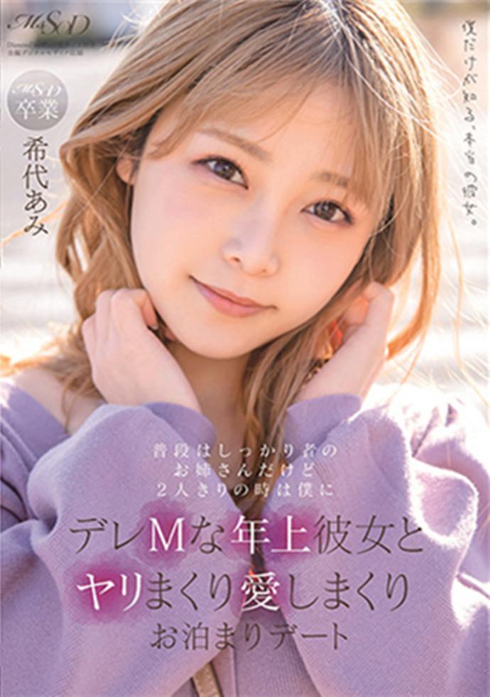 希代亚美, 希代あみ, MSFH-062