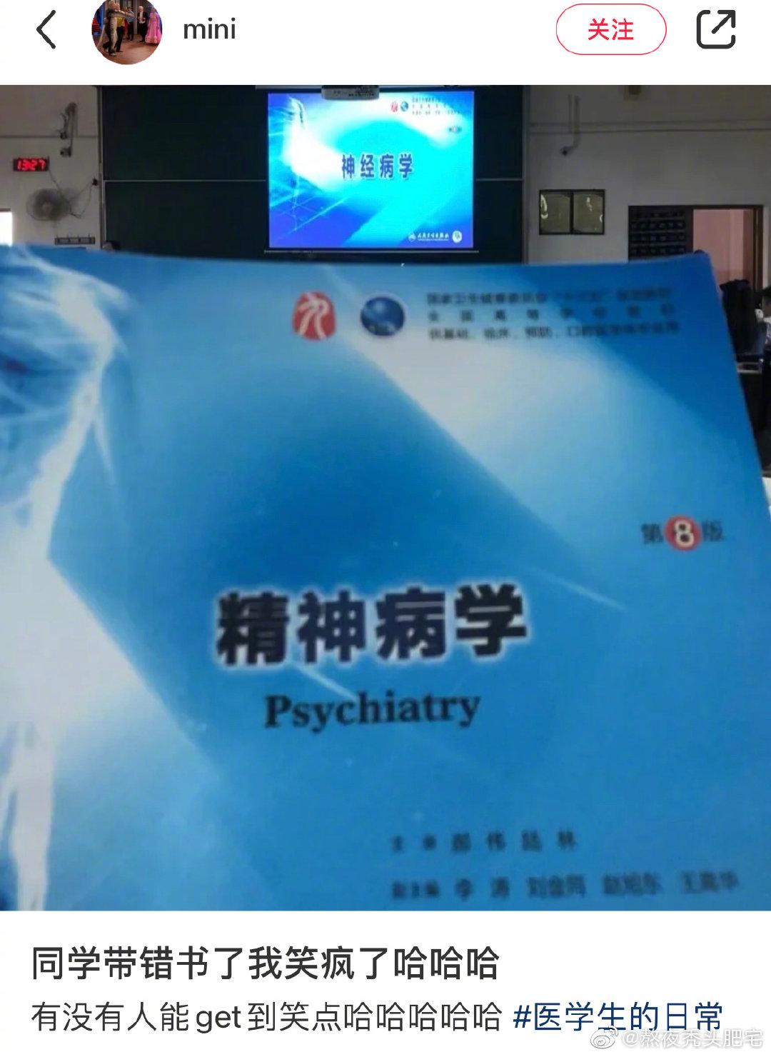 医学生上课最容易带错的书...