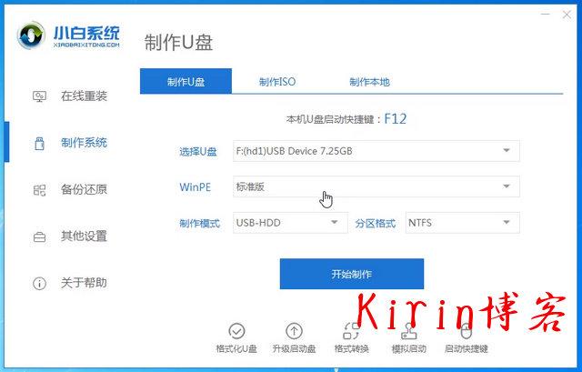 电脑U盘重装Windows7教程