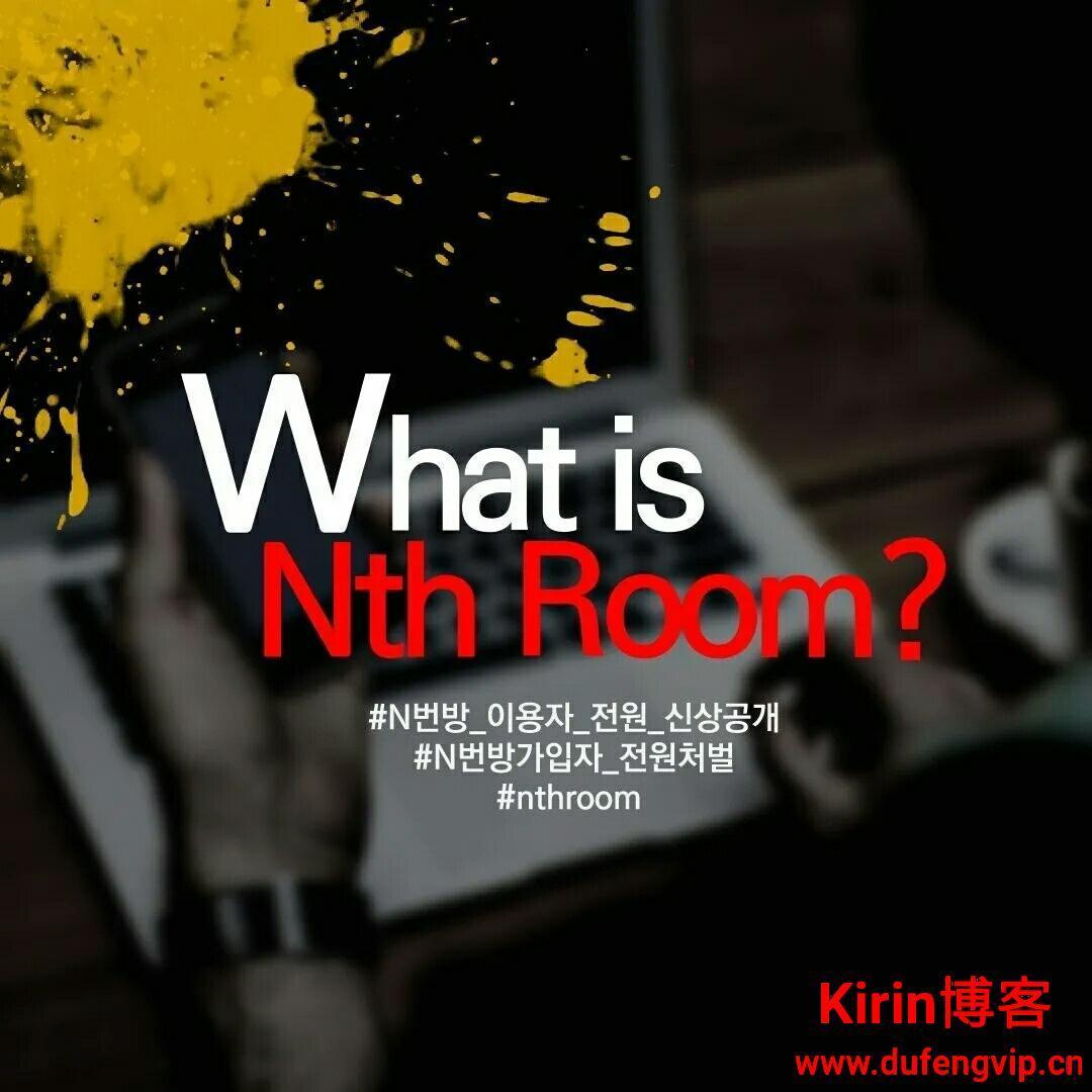 韩国N号房间,进入过房间的人都是杀人犯