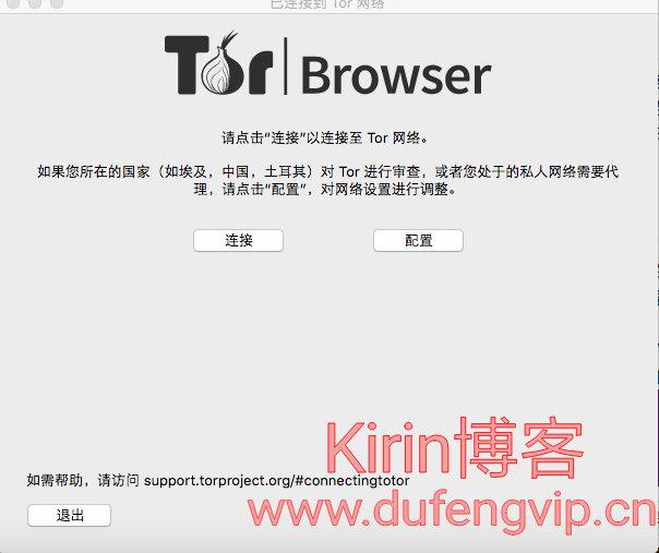 最新暗网访问教程,洋葱浏览器的下载与配置