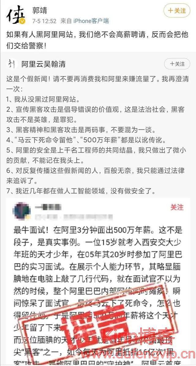 """""""500万年薪招天才黑客""""?阿里回应"""