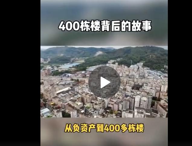 广东93年包租婆d姐真假?400栋楼都是包租婆D姐的吗? liuliushe.net六六社 第7张