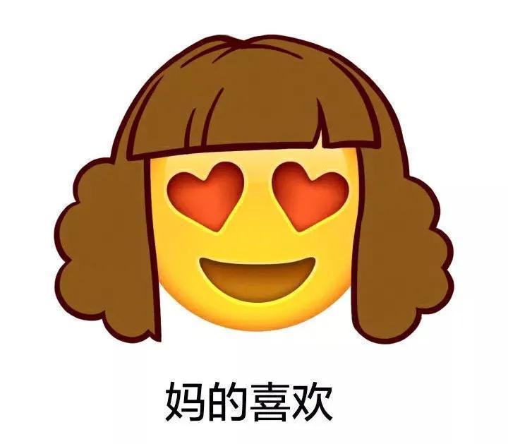 萌妹子emoji的图片 第4张