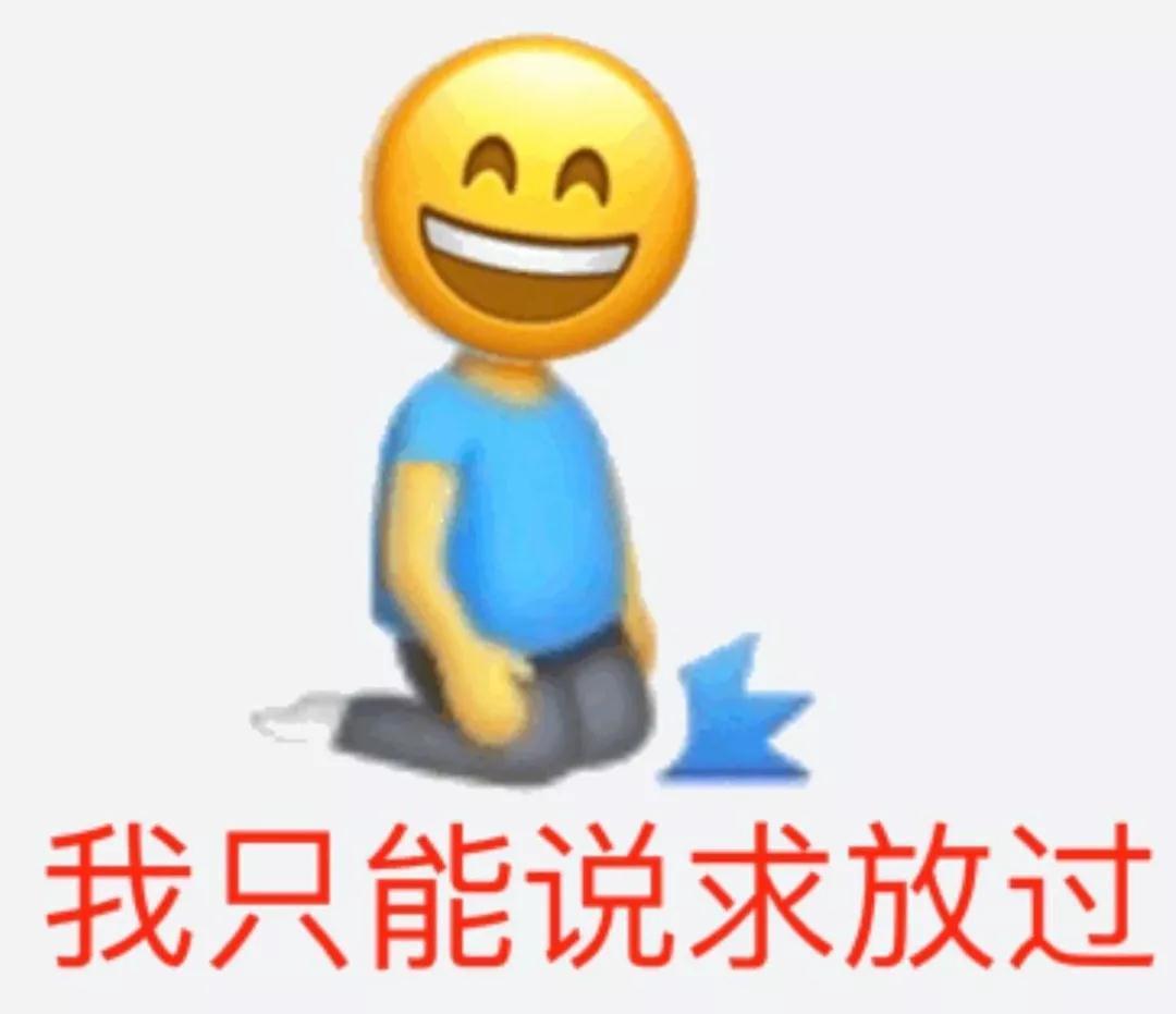 萌妹子emoji的图片 第8张