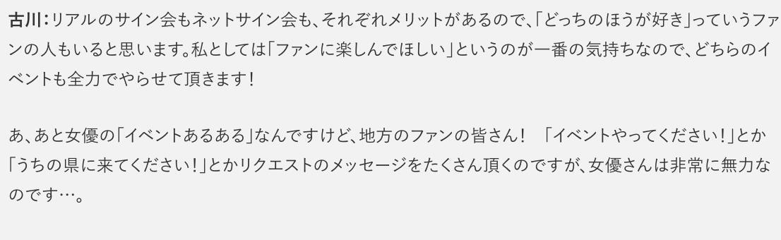 古川伊织(古川いおり):想让粉丝开心是最重要的