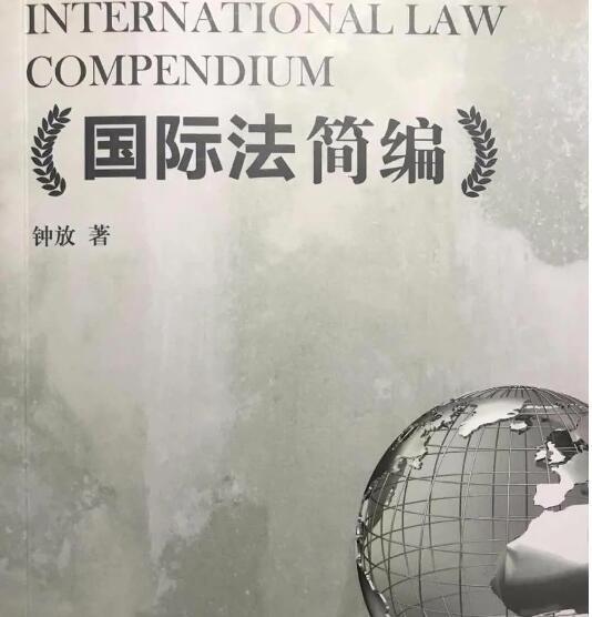 小编碎碎念国际法简编的图片