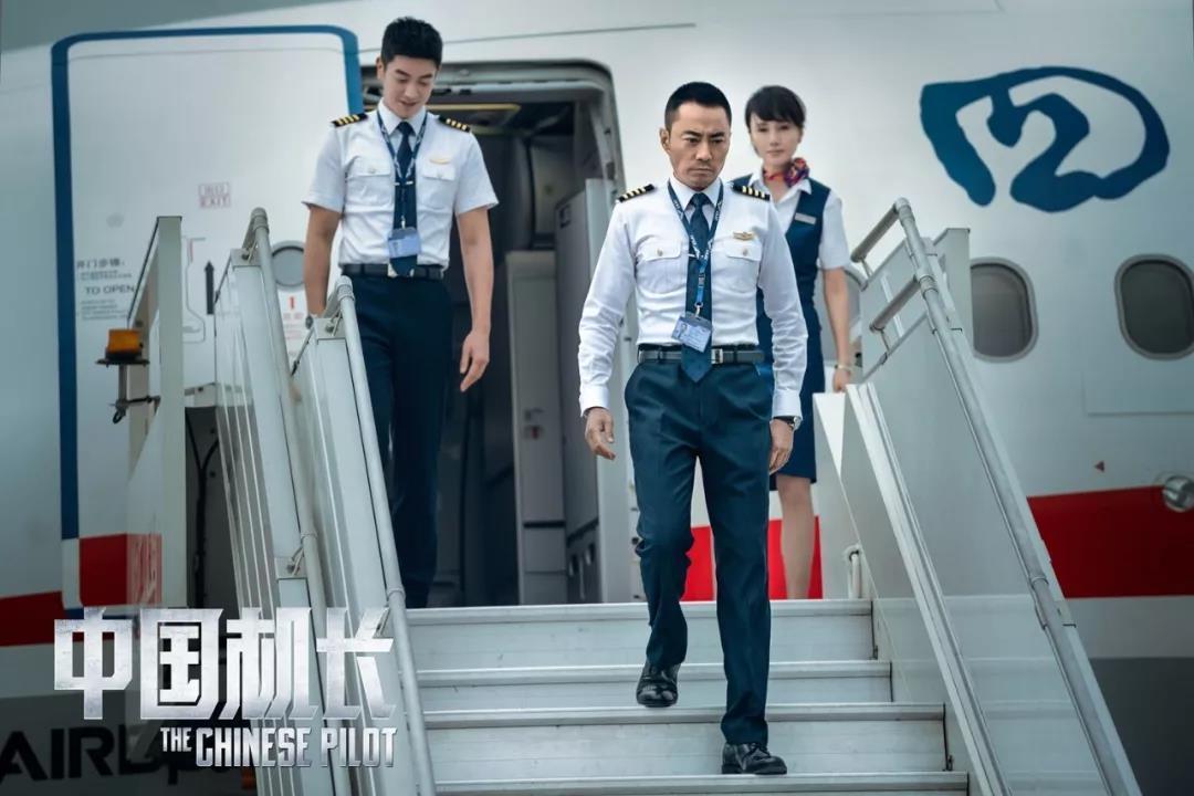 宅男电影中国机长的图片 第4张