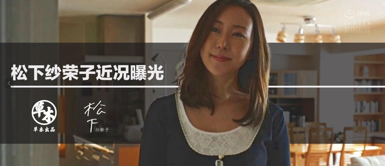 女神资讯松下纱荣子的图片 第2张
