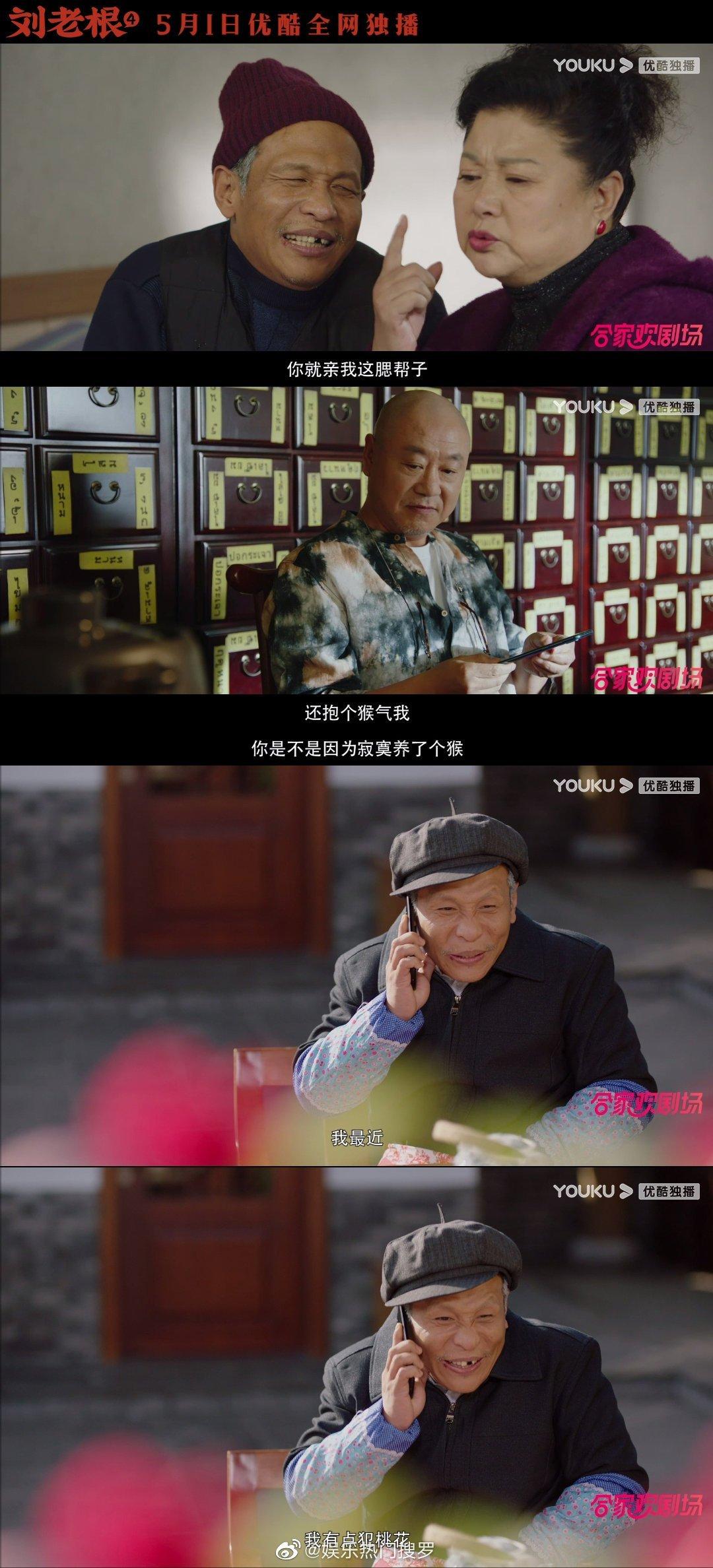 影视资讯刘老根4定档