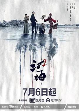 河神2海报剧照