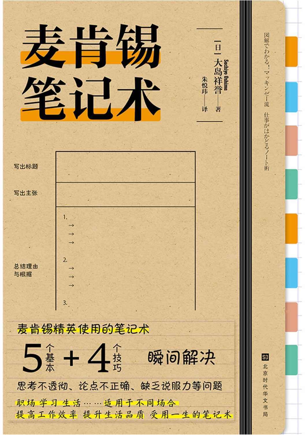 麦肯锡笔记术 [日] 大岛祥誉pdf-epub-mobi-txt-azw3