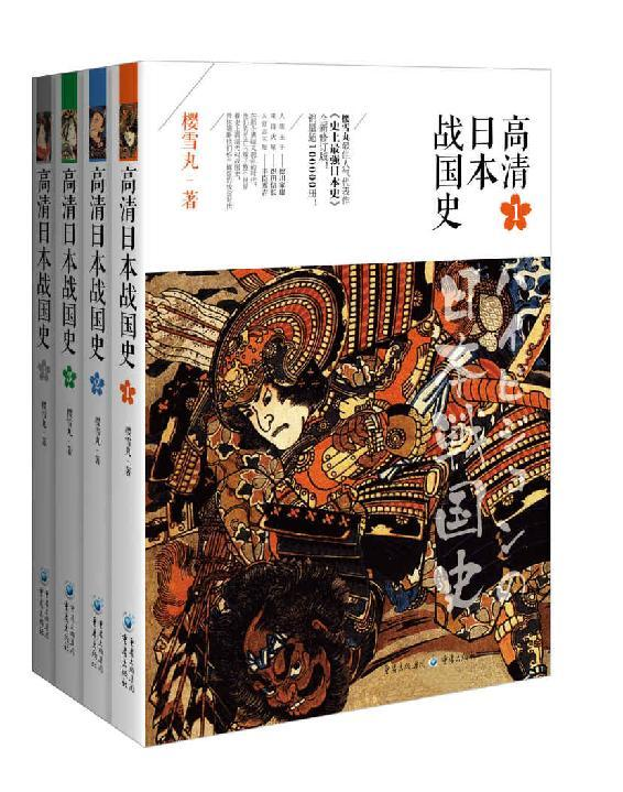 高清日本战国史(套装全4册)pdf-epub-mobi-txt-azw3