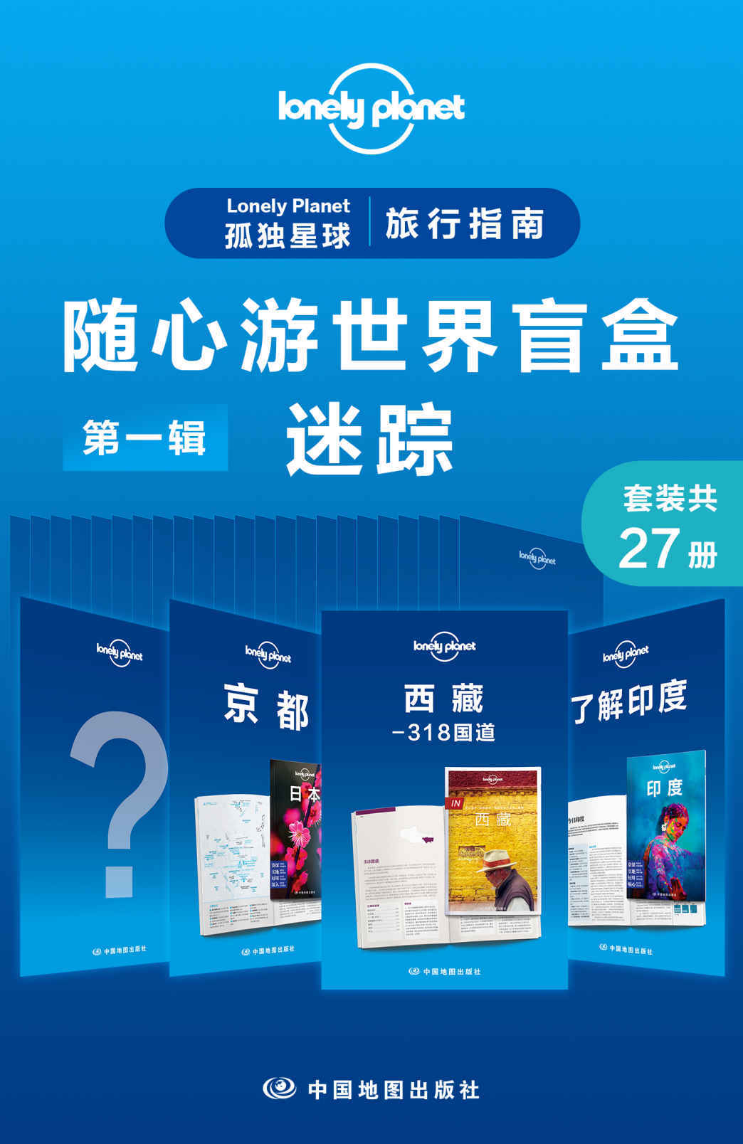 Lonely Planet 孤独星球旅行指南:随心游世界盲盒第一辑-迷踪(共27册)pdf-epub-mobi-txt-azw3