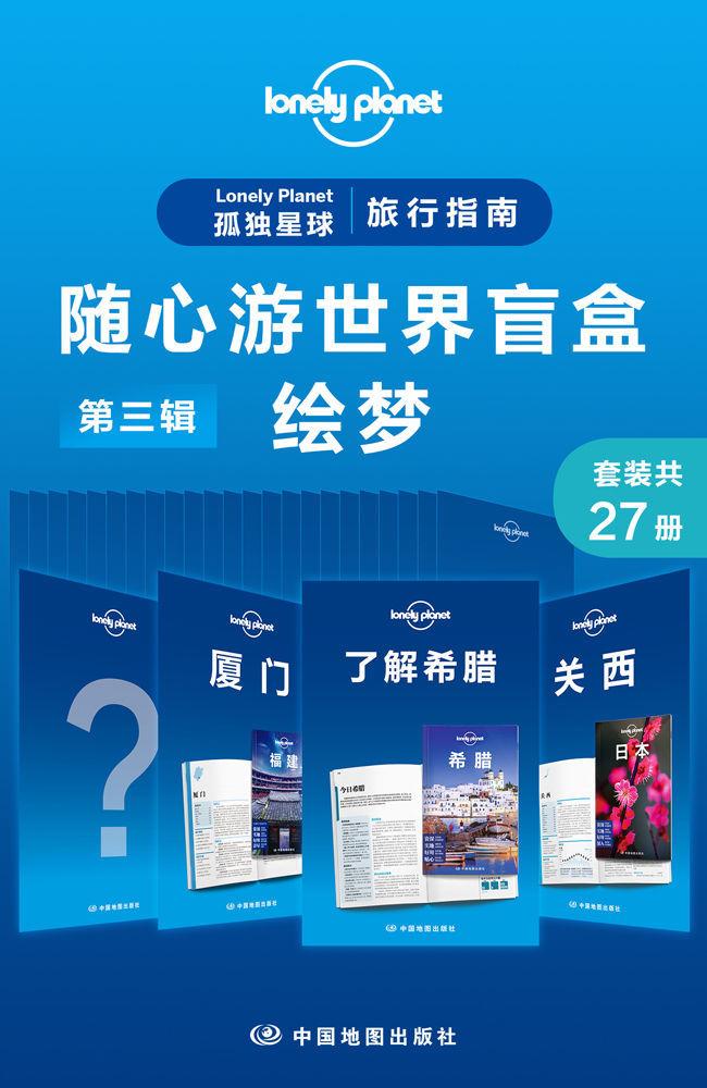 Lonely Planet 孤独星球旅行指南:随心游世界盲盒第三辑-绘梦(共27册)pdf-epub-mobi-txt-azw3
