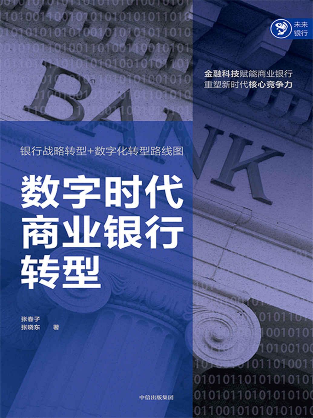 数字时代商业银行转型 张春子pdf-epub-mobi-txt-azw3