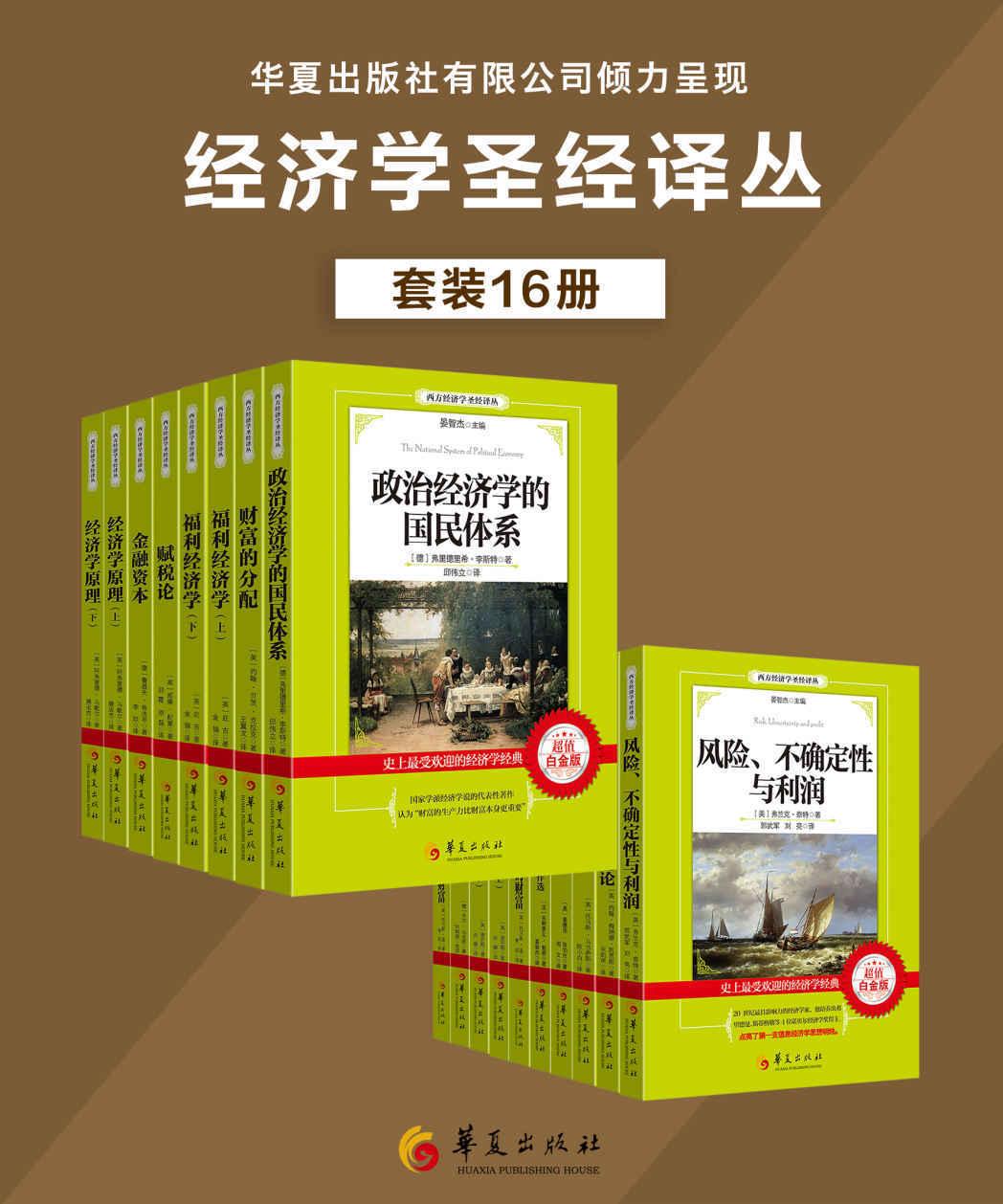 西方经济学圣经译丛套装16册pdf-epub-mobi-txt-azw3