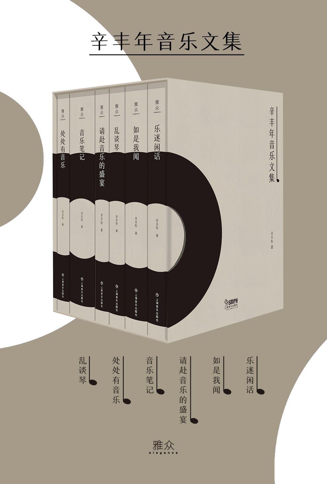 辛丰年音乐文集(套装6册)pdf-epub-mobi-txt-azw3