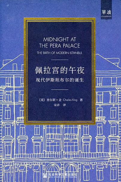 佩拉宫的午夜pdf-epub-mobi-txt-azw3