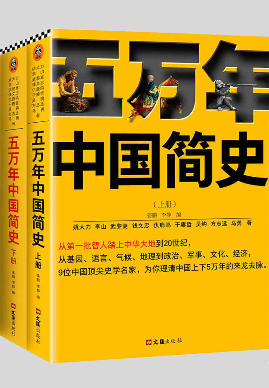 五万年中国简史(全二册)pdf-epub-mobi-txt-azw3