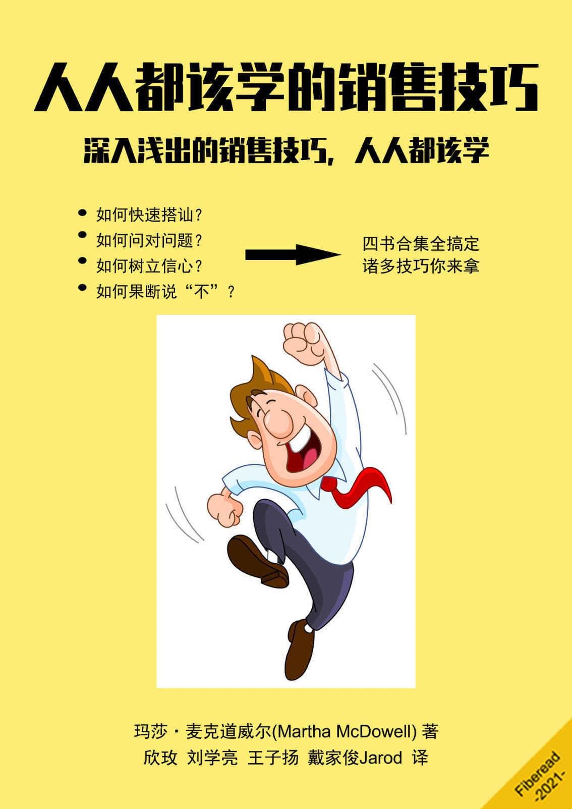 人人都该学的销售技巧pdf-epub-mobi-txt-azw3