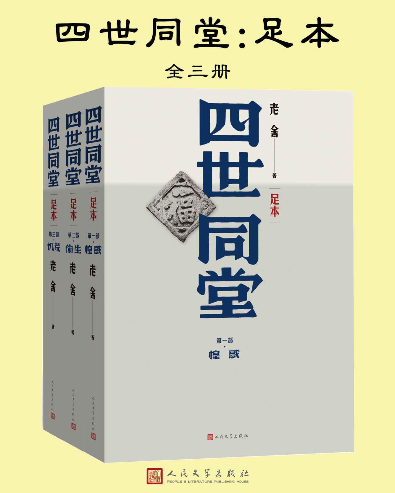 四世同堂(完整版)(全三册)pdf-epub-mobi-txt-azw3