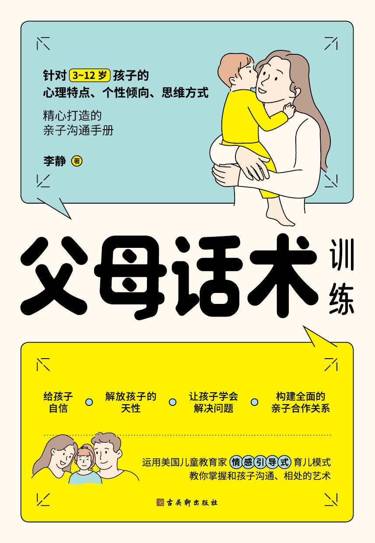 父母话术训练pdf-epub-mobi-txt-azw3