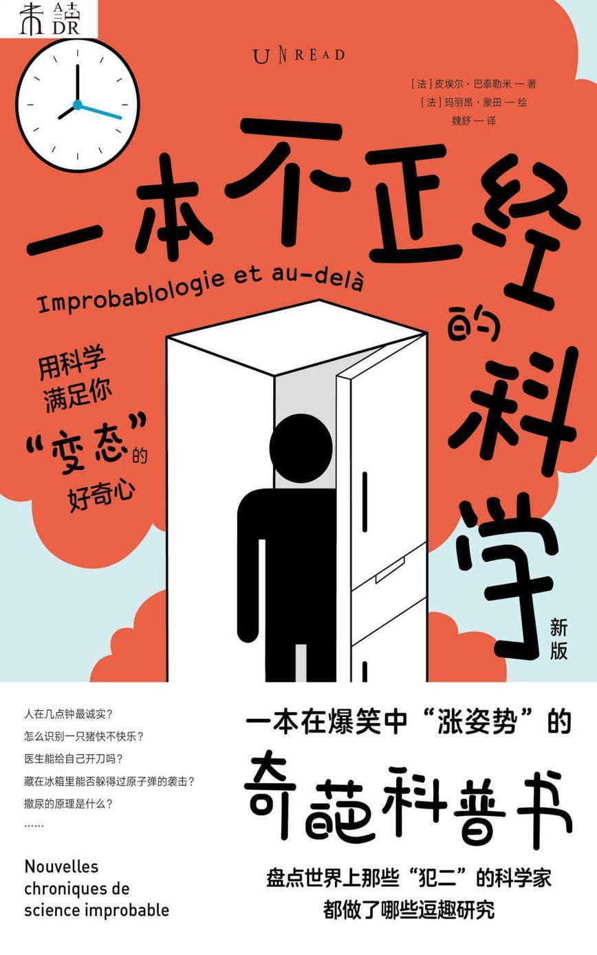 一本不正经的科学(新版)pdf-epub-mobi-txt-azw3