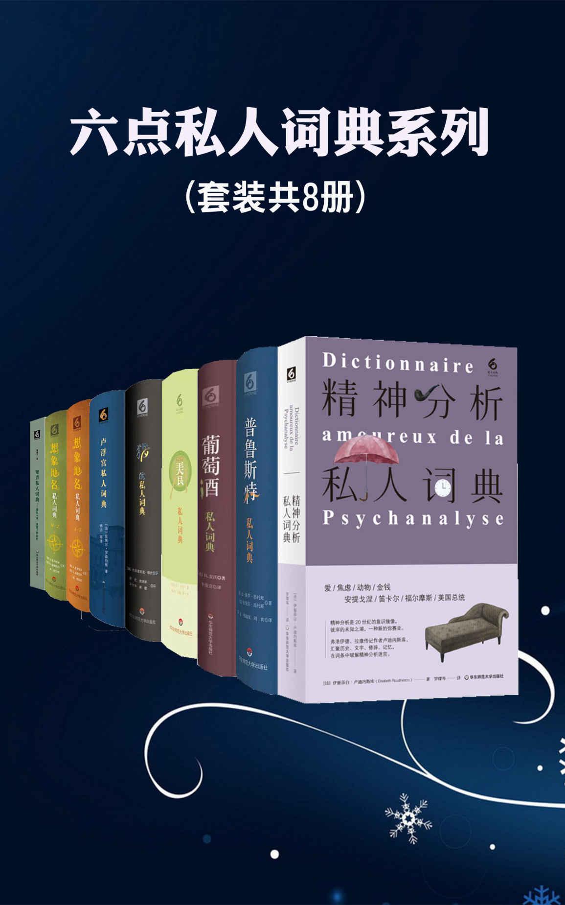 六点私人词典系列(8本装)pdf-epub-mobi-txt-azw3