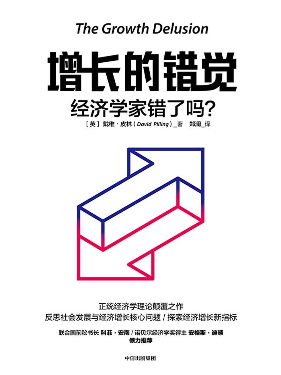 增长的错觉:经济学家错了吗?pdf-epub-mobi-txt-azw3