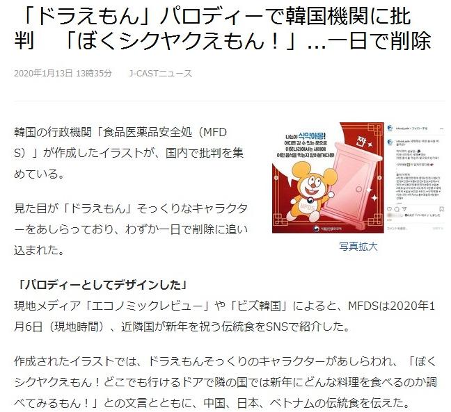 韩国政府机构宣传画和哆啦A梦太过相似,公布一天后被永久性撤下- ACG17.COM