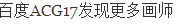【P站画师】年上与年下你喜欢哪种?日本画师しゅは的插画作品- ACG17.COM