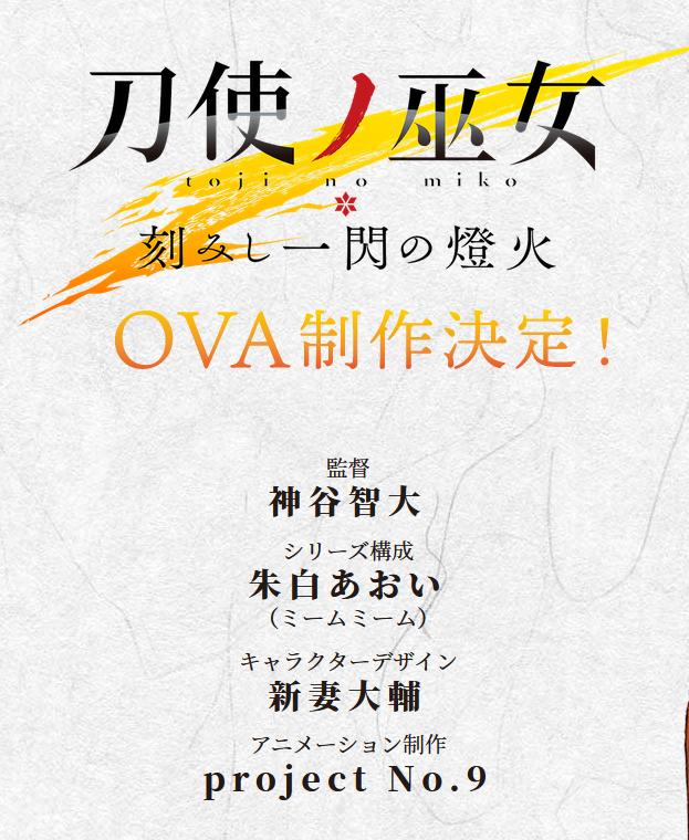 OVA《刀使的巫女:刻印一闪的灯火》新视觉图和Staff名单公开- ACG17.COM