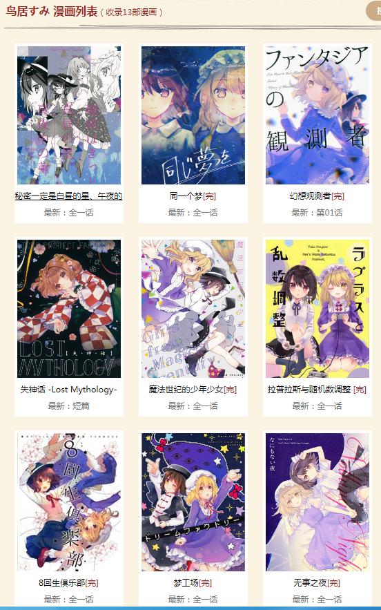 【P站画师】幻 梦 少 女!日本画师鳥居すみ的插画作品- ACG17.COM