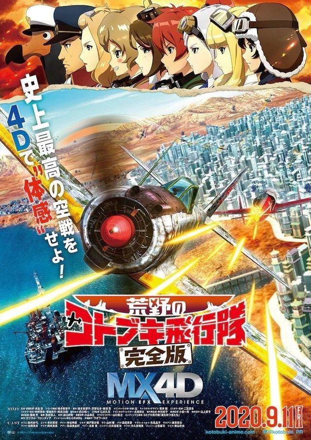 【情报】剧场版动画《荒野的寿飞行队 完全版》正式预告公开,9月11日上映