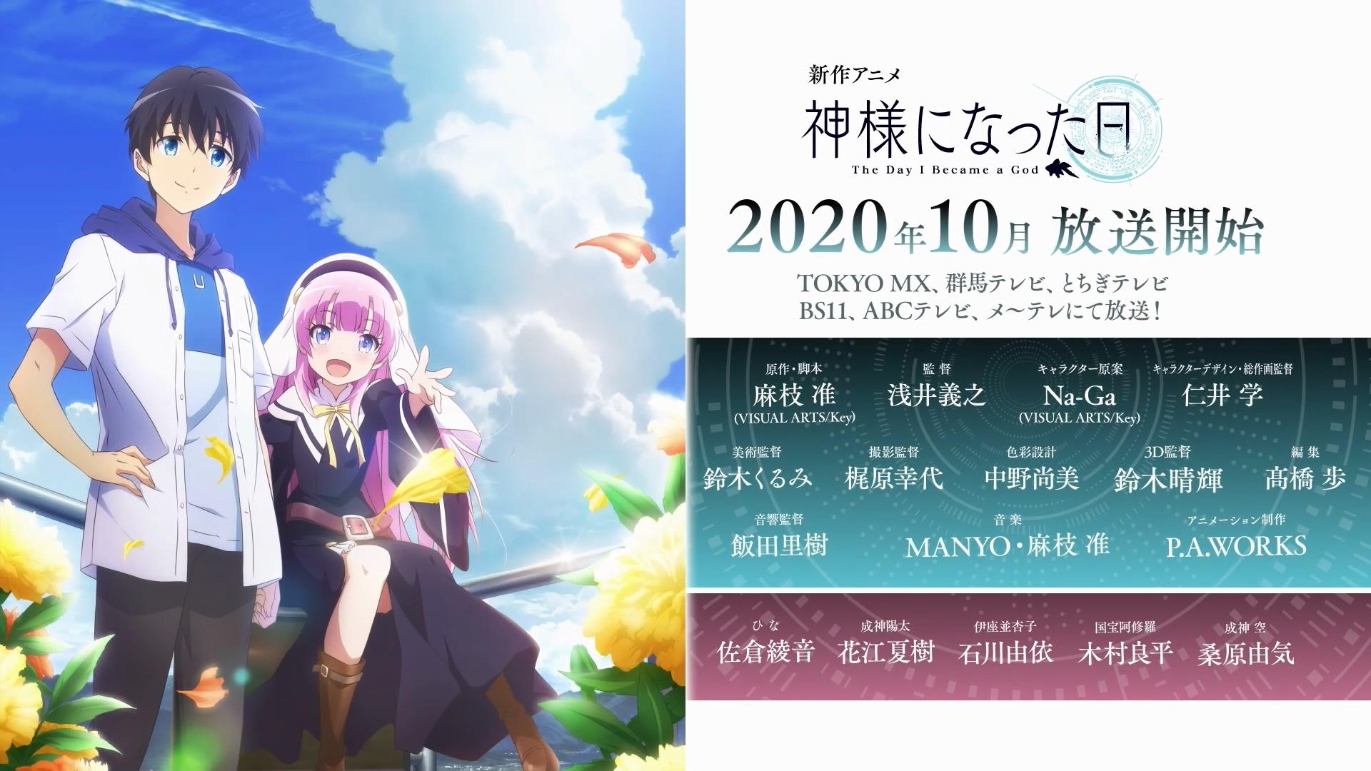 麻枝准新作TV动画《成神之日》第1弹PV公开,10月开播- 布丁次元社