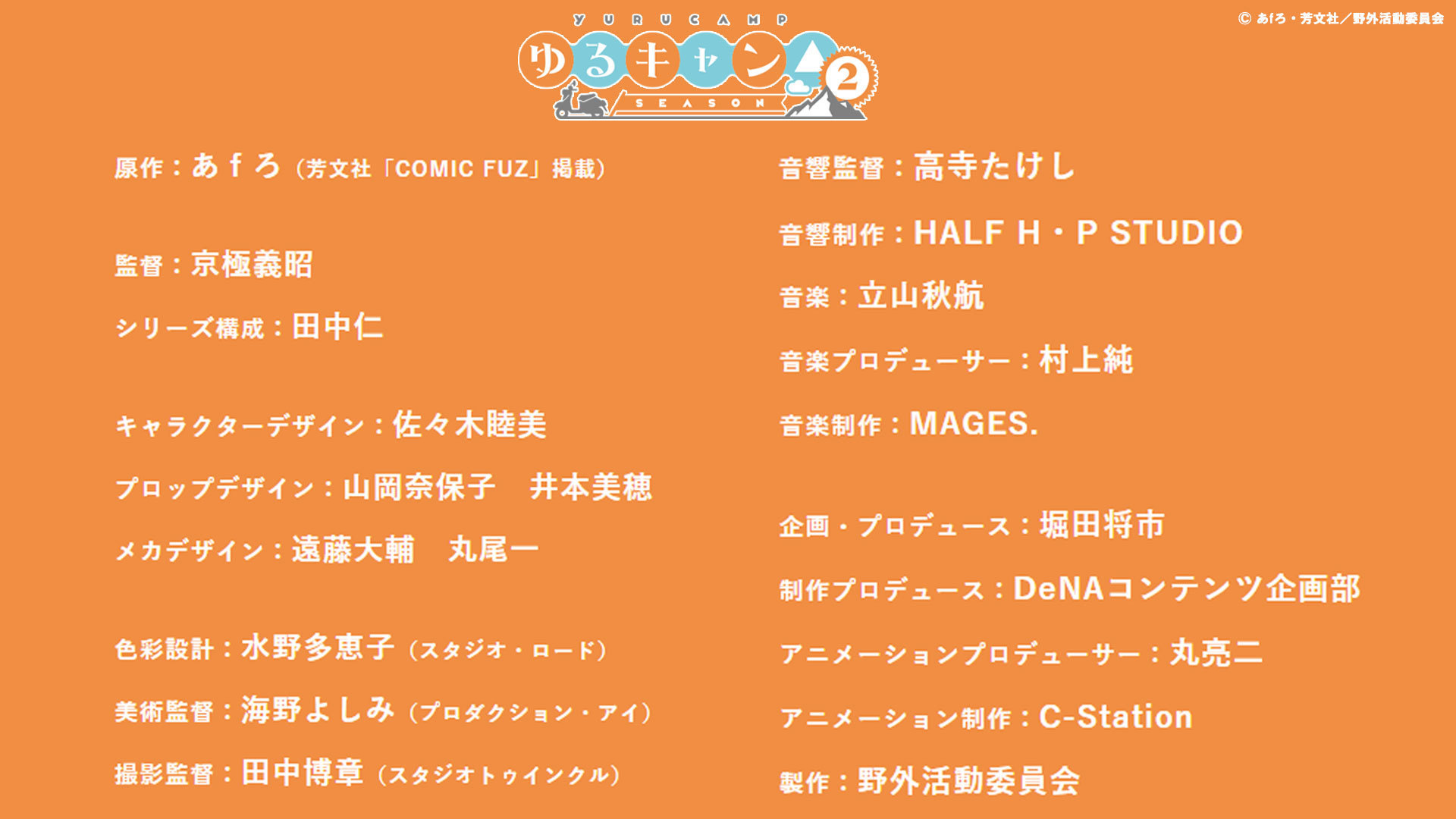 TV动画《摇曳露营△》第二季STAFF公开,2021年1月播出- ACG17.COM